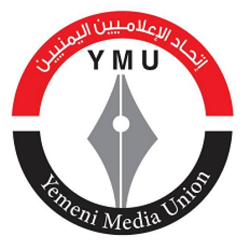 اتحاد الإعلاميين اليمنيين ينظم وقفة احتجاجية ضد استهداف الإعلاميين والمدنيين أمام مقر الأمم المتحدة بصنعاء