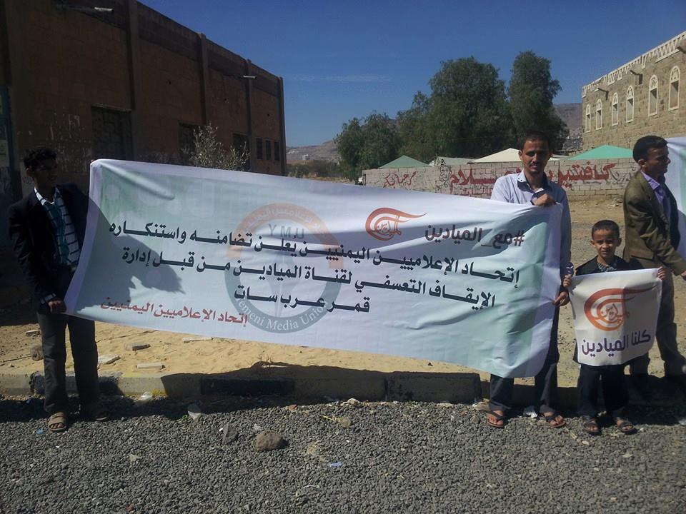 اتحاد الإعلاميين اليمنيين يدين إغلاق قناة المنار الفضائية