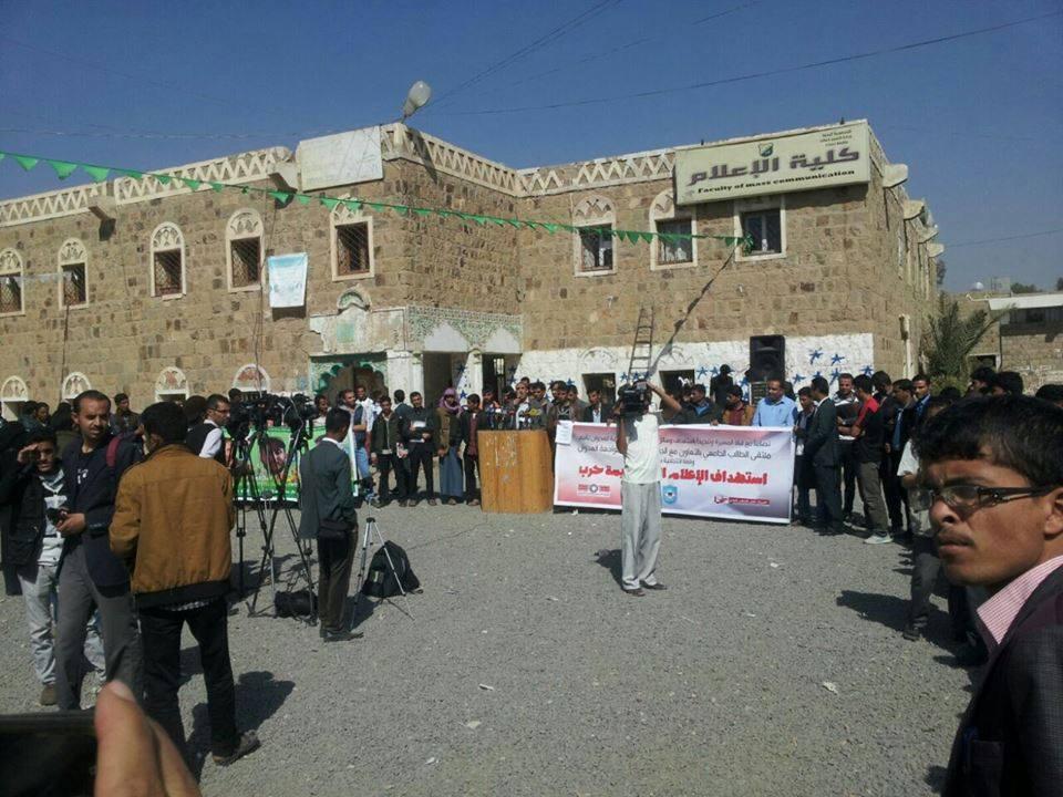 اتحاد الإعلاميين اليمنيين يشارك في وقفة تضامنية مع قناة