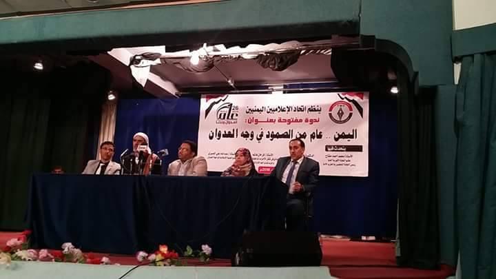 اتحاد الاعلاميين اليمنيين يدعو للمشاركة في الفعالية الشعبية الجماهيرية التي ستقام عصر السبت بـ منطقة الروضة مديرية بني الحارث
