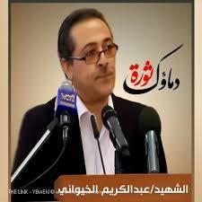 اتحاد الإعلاميين اليمنيين: اليمن خسرت باغتيال الصحفي الخيواني هامة وطنية عظيمة