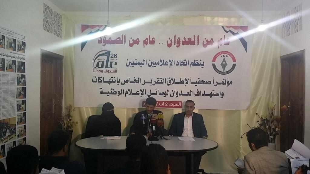 اتحاد الإعلاميين اليمنيين 21 إعلامياً شهيداً في العام الأول للعدوان السعودي الامريكي