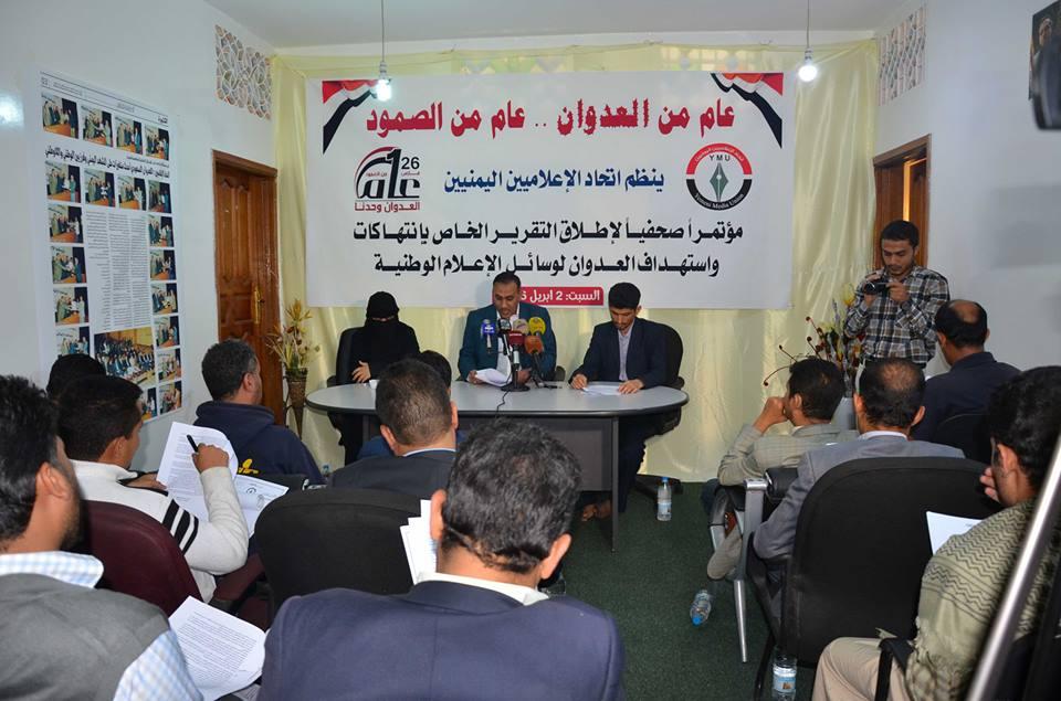 بيان اتحاد الإعلاميين اليمنيين بشأن إطلاق تقرير إنتهاكات العدوان على الإعلام اليمني