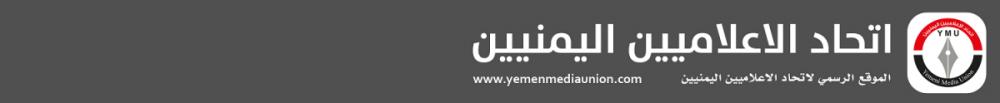 إتحاد الإعلاميين اليمنيين