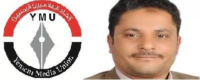 اتحاد الإعلاميين اليمنين يدين ماتعرض له الصحفي أبو بكر عبدالله