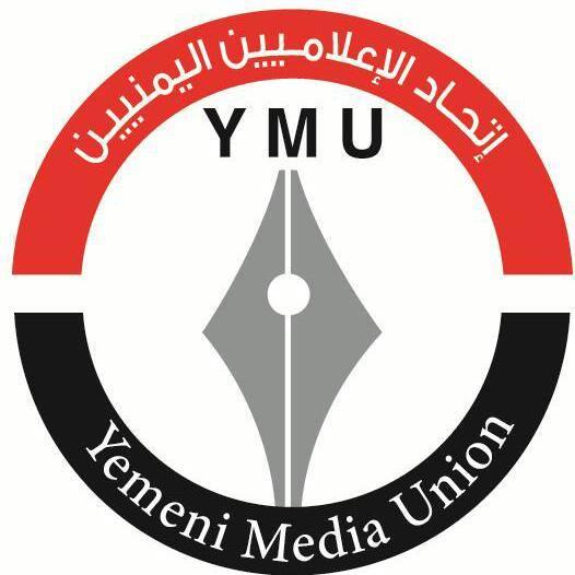 المؤتمر التأسيسي لاتحاد الإعلاميين اليمنيين ينتخب عبدالله صبري رئيسا وبن عامر أمينا عاما