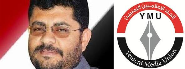 اتحاد الإعلاميين اليمنيين يبعث برقية عزاء لرئيس اللجنة الثورية