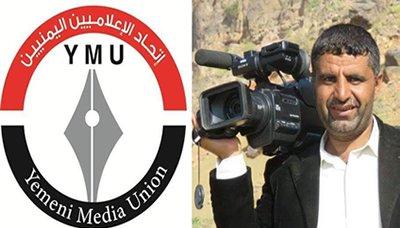 بيان اتحاد الإعلاميين اليمنيينفي وفاة الإعلامي مجاهد شالف