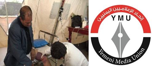 بيان اتحاد الإعلاميين اليمنيين بشأن استهداف الزميل عـيسى عاطف
