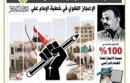 صحيفة المدارس أول صحيفة يمنية تربوية