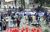 اتحاد الإعلاميين اليمنيين يصدر العدد الأول من مجلة (الاتحاد)