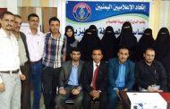 نفذها #اتحاد_الإعلاميين_اليمنيين بصنعاء.. اختتام الدورة التدريبية