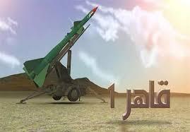 مأرب :- القوة الصاروخية للجيش واللجان الشعبية تستهدف معسكر تداوين بصاروخ بالستي