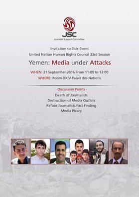 ندوة في جنيف عن الإعلام اليمني تحت القصف