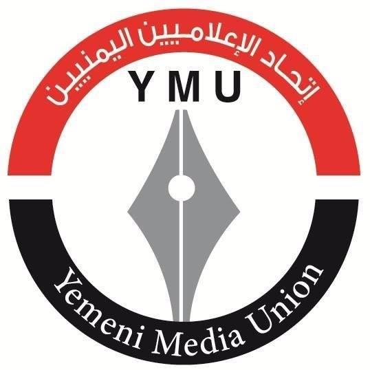 بيان اتحاد الإعلاميين اليمنيين التضامني مع وكالة خبر وصحيفة المنتصف