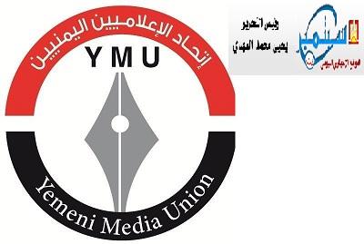 بيان اتحاد الإعلاميين اليمنيين بشأن استهداف طيران العدوان مخازن صحيفة 26سبتمبر