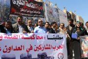 وقفة اتحاد الإعلاميين اليمنيين والجبهة الثقافية أمام الصالة الكبرى بصنعاء