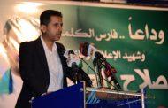 إطلاق اسم الشهيد صلاح العزي على قاعة مسرح وزارة الإعلام