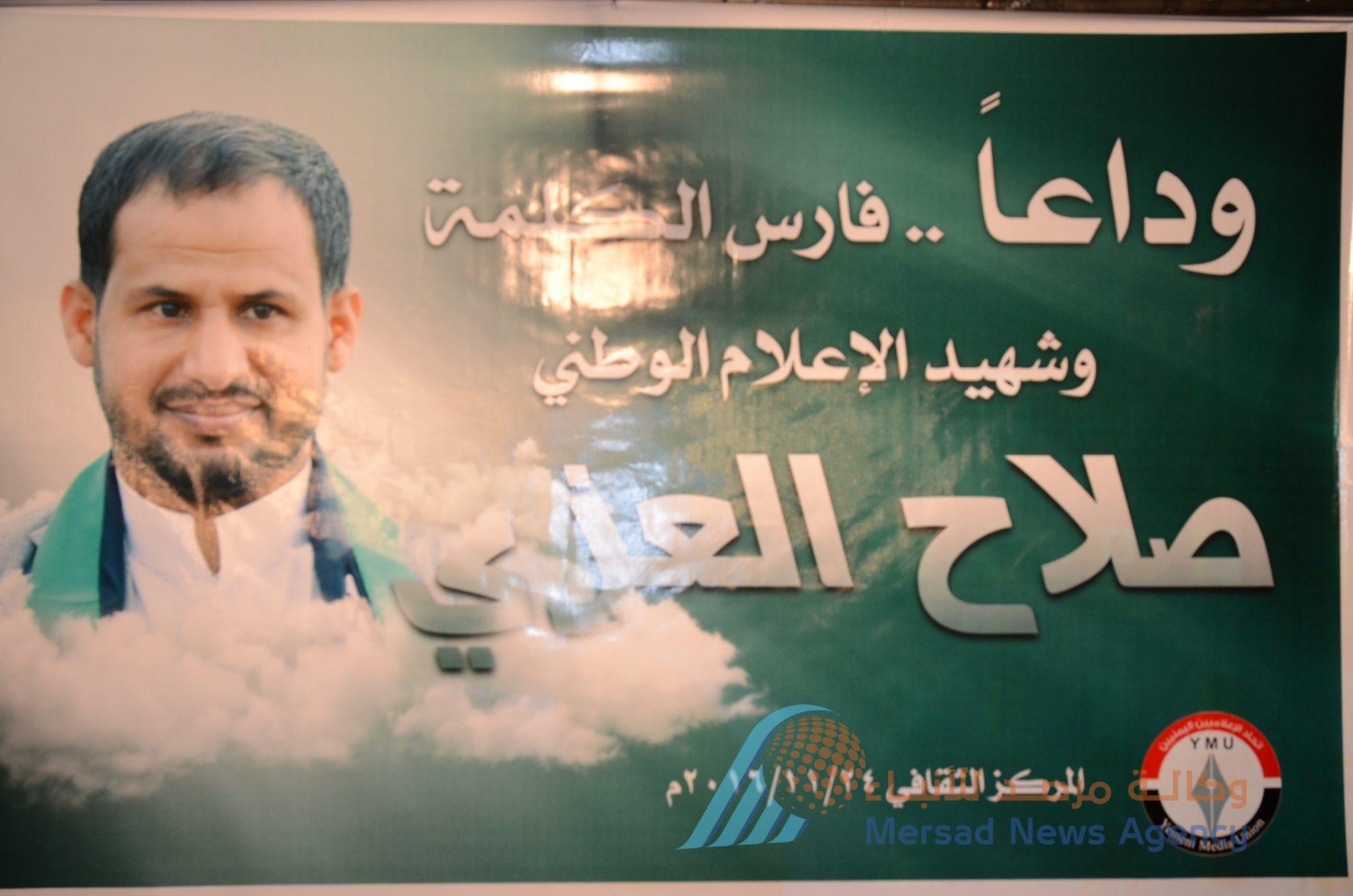 فعالية أربعينية الشهيد الإعلامي صلاح العزي.