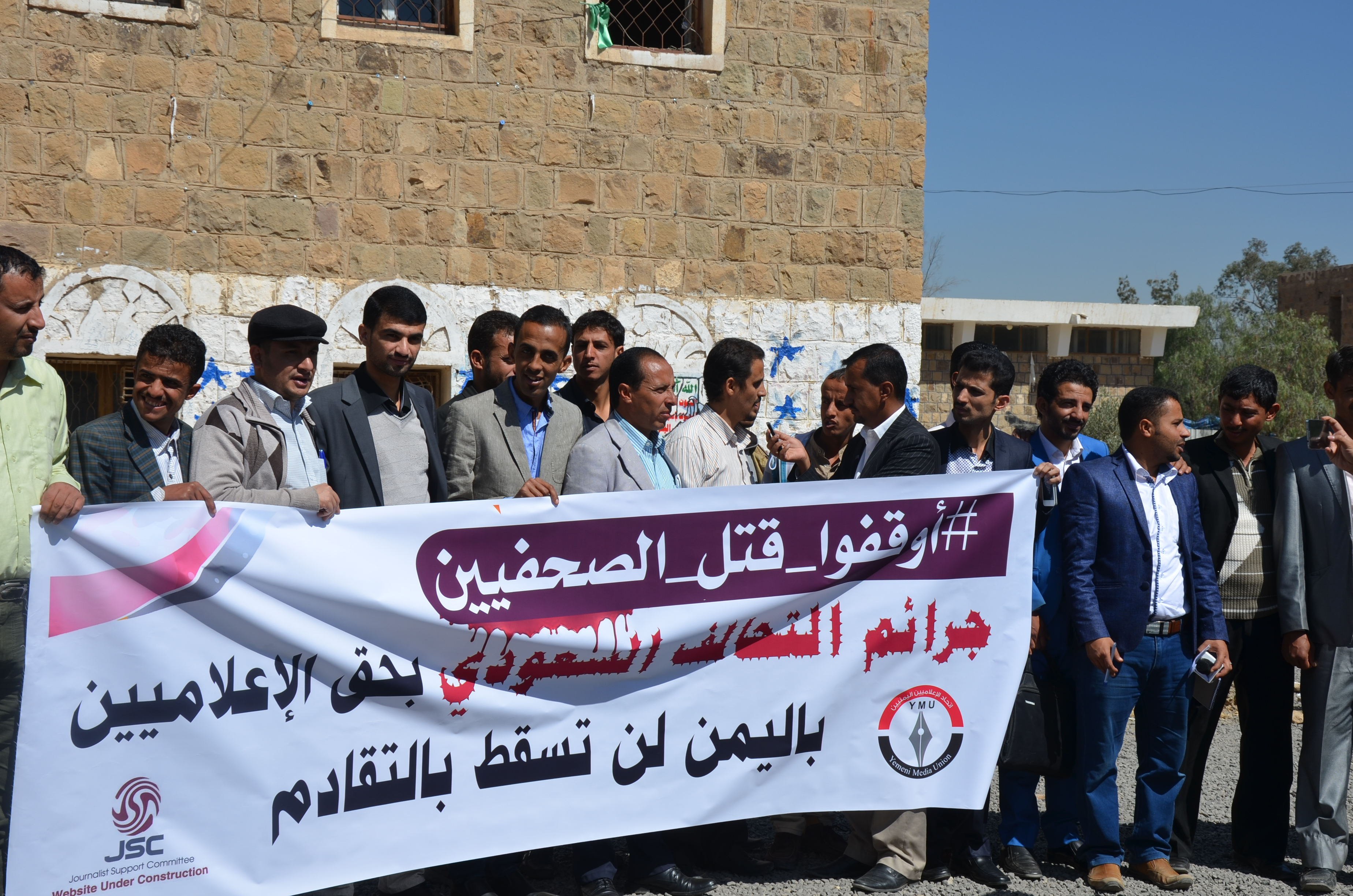 اتحاد الاعلاميين اليمنيين يستنكر جرائم العدوان السعودي بحق الصحفيين