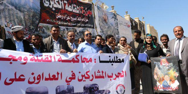اتحاد الإعلاميين اليمنيين والجبهة الثقافية ينظم وقفة احتجاجية أمام الصالة الكبرى بصنعاء