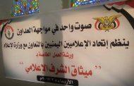 اختتام ورشة العمل الخاصة بميثاق الشرف الإعلامي بمقر اتحاد الإعلاميين اليمنيين