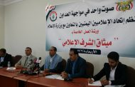 كلمة نائب وزير الإعلام في ورشة العمل الخاصة بميثاق الشرف الإعلامي الذي نظمها اليوم اتحاد الإعلاميين اليمنيين بالتعاون مع وزارة الإعلام