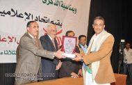 اتحاد الإعلاميين اليمنيين يكرم وسائل الإعلام المناهضة للعدوان