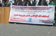 اتحاد الإعلاميين اليمنيين يشارك في وقفة تضامنية مع قناة المسيرة