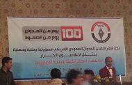 حفل اشهار اتحاد الاعلاميين اليمنيين في فندق سبأ بصنعاء