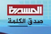بيان اتحاد الإعلاميين اليمنيين التضامني  مع قناة المسيرة