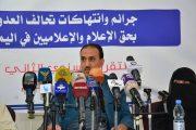 اتحاد الإعلاميين اليمنيين يطلق التقرير السنوي الثاني للانتهاكات بحق الإعلام والإعلاميين
