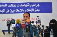اتحاد الإعلاميين يطلق تقريره السنوي الثاني لانتهاكات وجرائم العدوان بحق الإعلاميين والمؤسسات الإعلامية
