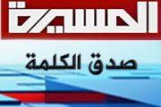 بيان صادر عن اتحاد الاعلاميين اليمنيين بشأن استهداف العدوان لطاقم قناة المسيرة