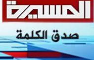 بيان صادر عن شبكة المسيرة الاعلامية بشأن استهداف طاقم قناة المسيرة