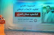 اتحاد الإعلاميين يحيي الذكرى السنوية الأولى لرحيل صلاح العزي