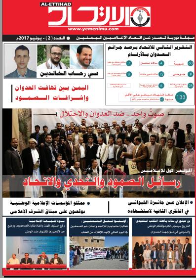 العدد الثاني من مجلة الاتحاد الذي يصدرها اتحاد الاعلاميين بشكل دوري
