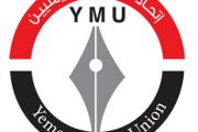 اتحاد الإعلاميين اليمنيين يتضامن مع ثلاثة صحفيين ويدعو الأمن والقضاء إلى إنصافهم