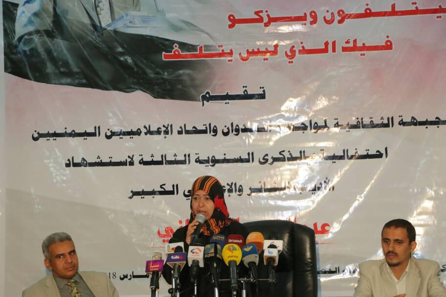 الجبهة الثقافية واتحاد الاعلاميين يحييان الذكرى السنوية الثالثة لإغتيال شهيد الكرامة الخيواني