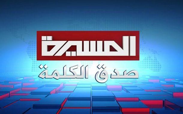 اتحاد الاعلاميين اليمنيين يدين ويستنكر حجب قناة المسيرة مباشر