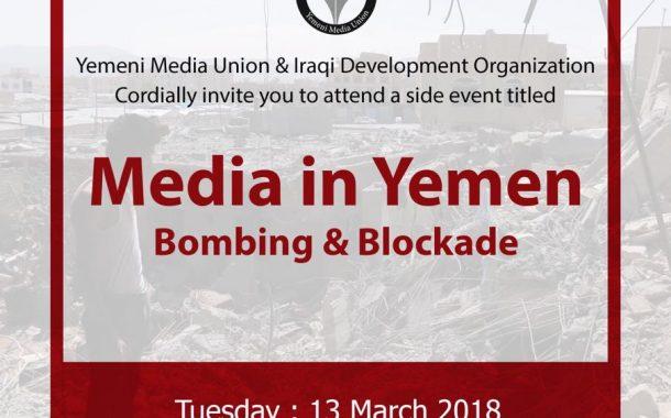 جنيف :اتحاد الإعلاميين اليمنيين ينظم ندوة عن استهداف الإعلام اليمني خلال ثلاثة أعوام من العدوان