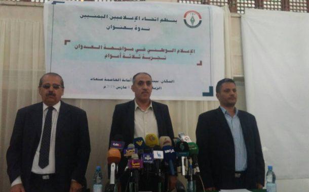 اتحاد الاعلاميين اليمنيين ينظم ندوة اعلامية حول
