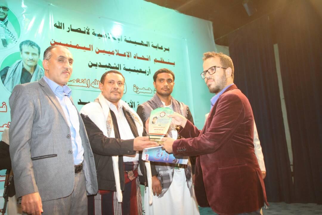 اتحاد الاعلاميين اليمنيين يكرم حمزة والمؤيد والمنتصر بدرع الاتحاد