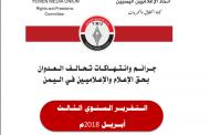 التقرير السنوي الثالث لاتحاد الإعلاميين اليمنيين بشأن انتهاكات العدوان بحق الاعلاميين