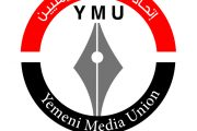 Yemeni Media Union calls to declare Sana'a as the capital of resistant Arab Media