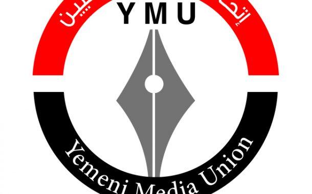 استنكر اتحاد الإعلاميين استهداف تحالف العدوان إذاعة الحديدة والعاملين فيها