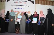 نظم اتحاد الإعلاميين اليمنيين الاثنين 8 أكتوبر 2018 حفلا تكريميا للإعلاميات المناهضات للعدوان.