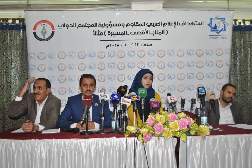 اتحاد الاعلاميين اليمنيين ينظم ندوة بالتعاون مع اتحاد الاذاعات والتلفزيونات الاسلامية