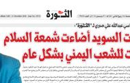 رئيس الاتحاد في حوار لصحيفة الثورة: مشاورات السويد أضاءت شمعة السلام رغم تعنت طرف الرياض