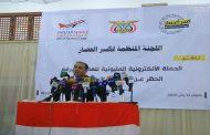 تدشين الحملة الإلكترونية المليونية للمطالبة برفع الحظر عن مطار صنعاء الدولي